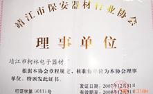 """2007年被评为""""理事单位"""""""