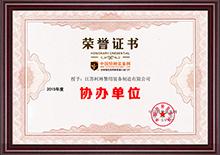 江苏柯林-中国特种装备网协办单位