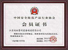 江苏柯林-中国安全防范产品行业协会会员
