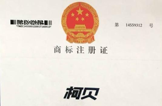 2014年柯林警用的新品牌柯贝运营