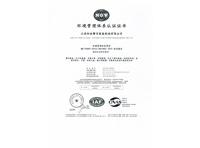 柯林-体系认证环境体系管理
