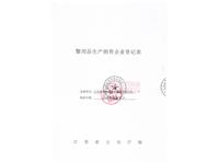 柯林-江苏省公安厅警用品生产销售许可证明