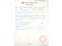 柯林-证明警用装备产品责任保险单