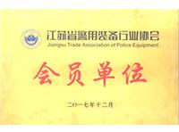 柯林-江苏省警用装备行业协会会员证