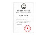 柯林-中国刑事科学技术会员证书
